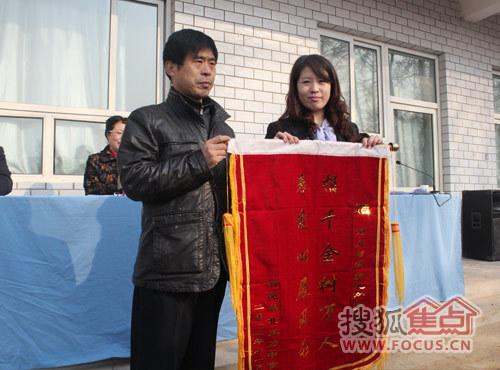 北王力中学向智峰地产赠送锦旗