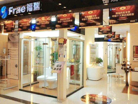 走进福瑞专卖店 探寻福瑞荣登 中国十大淋浴房品牌 榜首的高清图片