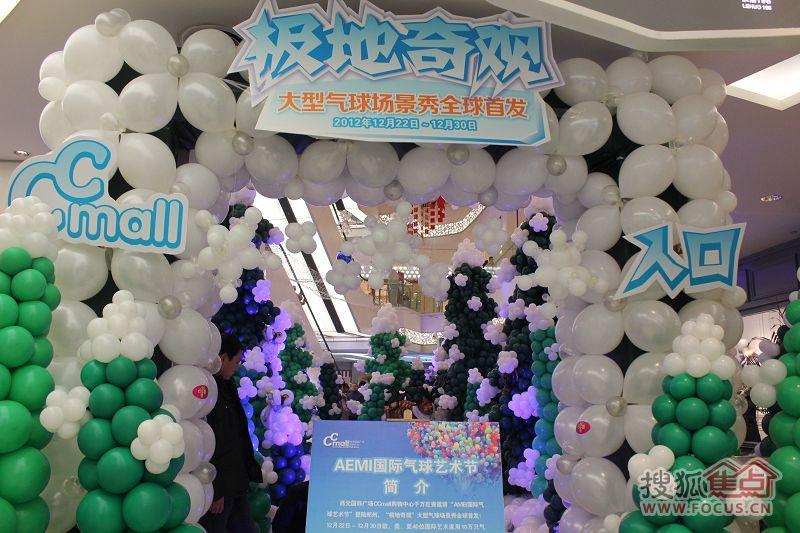 """西元国际广场""""北极奇观""""国际气球艺术节圆满举行"""
