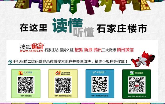 搜狐焦点网石家庄站正式入驻三大微博、微信
