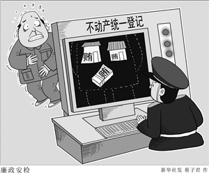 1万3房子售9000 抛房疑与不动产登记制度有关 - 新闻中心 - 搜狐焦点网 - cnwodezhuguo - cnwodezhuguo的博客