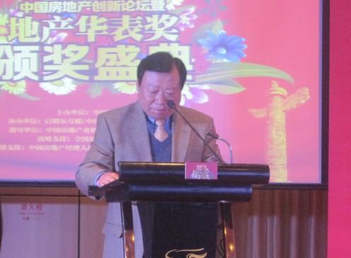 中国房地产协会会长兼秘书长苗乐如主题演讲