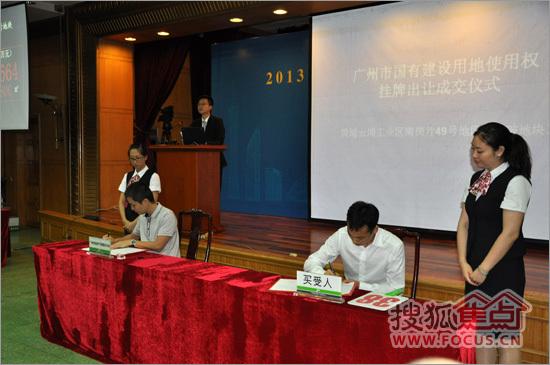 开发商与国土局签约