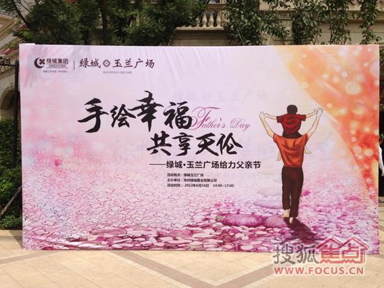 绿城玉兰广场:手绘幸福,共享天伦