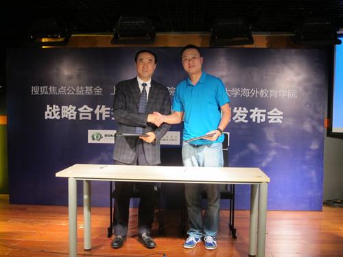 基金上海签署战略合