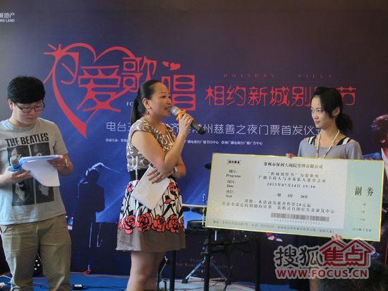 第一张齐秦演唱会门票获得者