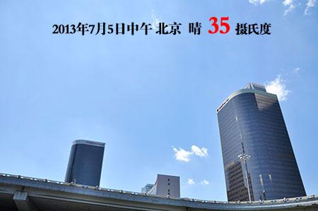 7月5日中午北京天气炎热(点击图片进入下一页)