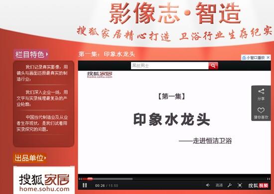 搜狐视频栏目第一集《印象水龙头》页面效果图