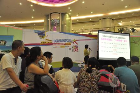 图为搜狐焦点旅游地产主编周慧兰在做宣讲项目参展情况