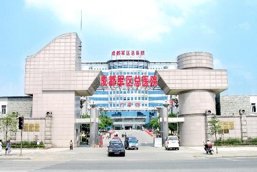 成都军区总医院