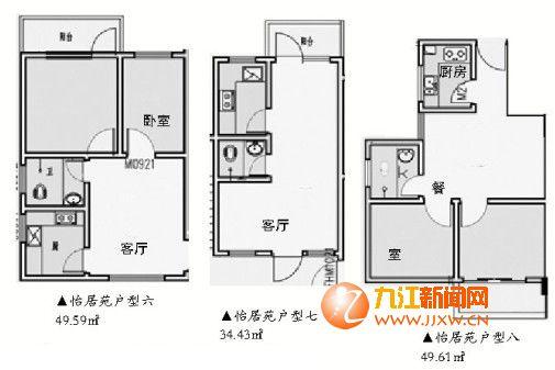 九江:怡居苑公租房8种户型,哪款是你的菜?