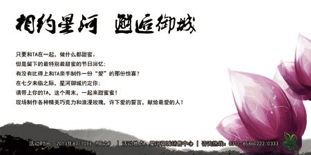 七夕DIY活动简要介绍-相约星河 邂逅御城 浪漫七夕DIY活动