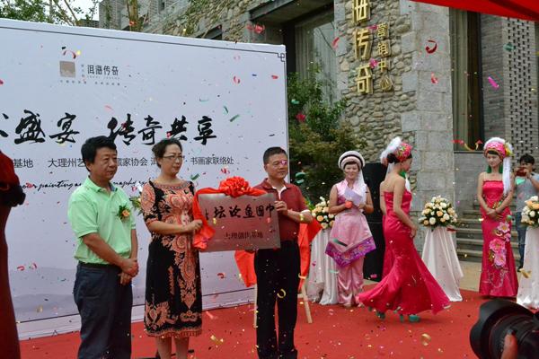 中国画论坛大理创作基地授牌仪式