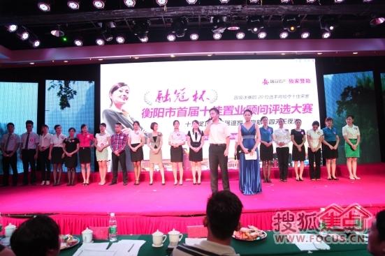 衡阳电视台播报2013年衡阳市首届十佳置业顾问图片