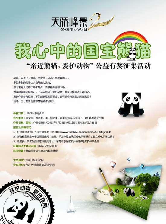 """作为爱心公益大使,为现阶段正在火热进行的""""我心中的国宝熊猫""""公益有"""