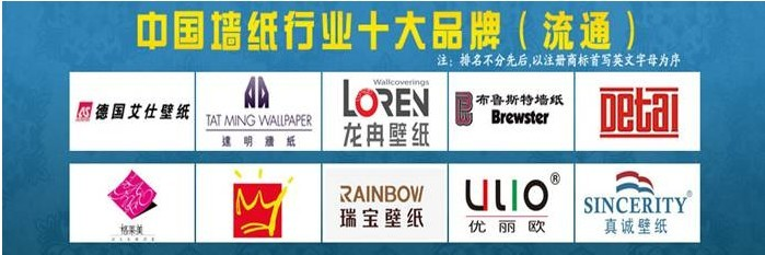 中国墙纸行业十大品牌发布