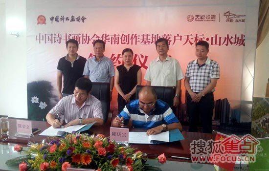 中国诗书画协会华南创作基地落户天标山水城签约现场