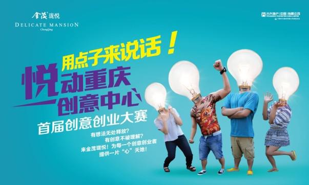 创意创业大赛宣传海报