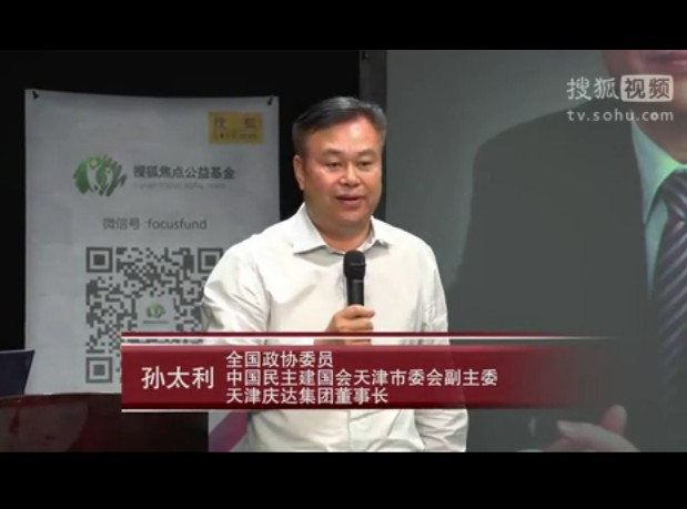 天津庆达集团董事长