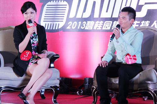 唱响碧桂园中国梦 2013主持人歌手大赛南京总决赛落幕