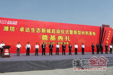 2013年10月08日09:42   石家庄搜狐焦点   潍坊卓达新型材料高清图片