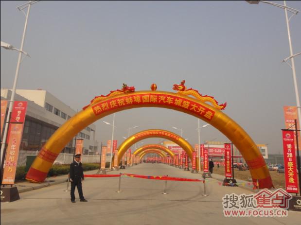 蚌埠国际汽车城位于国家级蚌埠高新技术产业开发区,南侧距离合徐高速