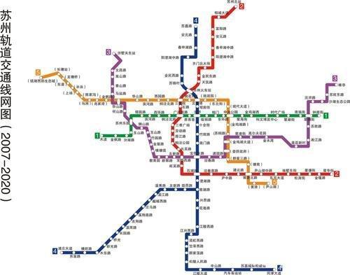 """预计到2020年,苏州将建成7条轨道交通线路,呈现""""四横三纵""""的线网格局图片"""