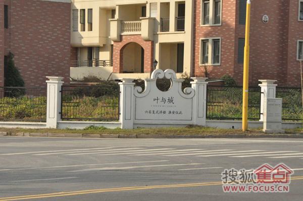 清河新区叶与城 低密度院落复式洋楼入驻淮安图片