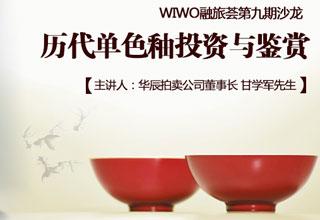 WIWO融旅荟