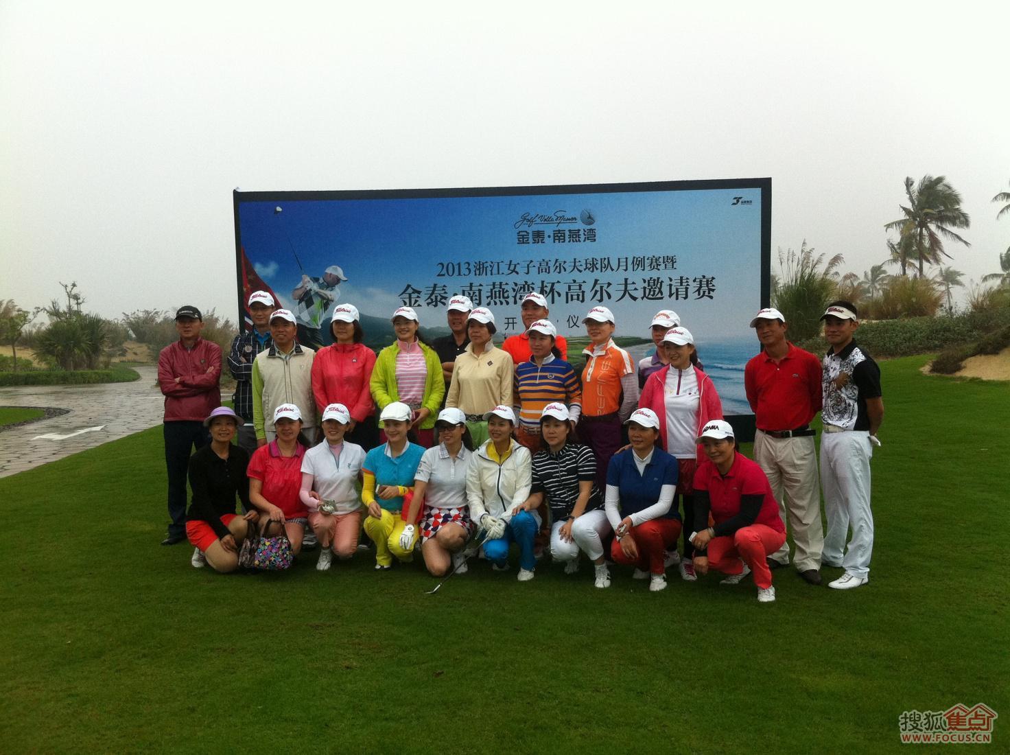 金泰南燕湾杯女子高尔夫球赛