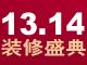 装修预定会13.12.28―14.1.1重装开业盛典