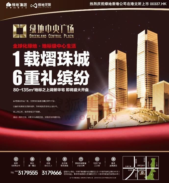 蚌埠绿地中央广场80-135㎡阔景华宅即将开盘