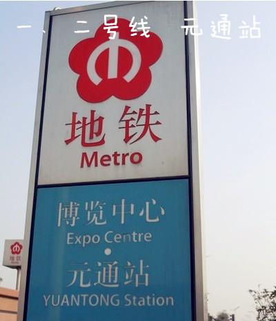 第4页: 一号线玄武门站:南京国际广场 第5页: 一号线红山动物园站