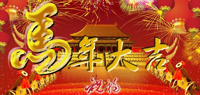 014经典马年新年贺词大全