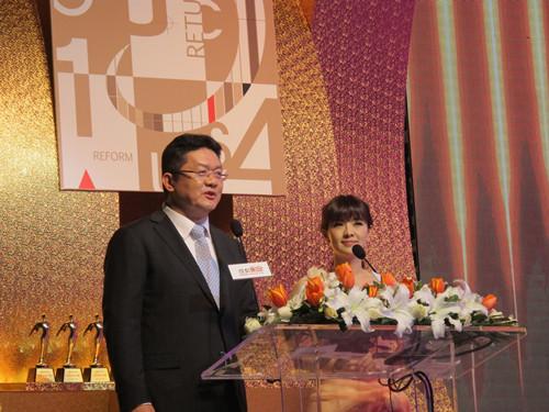 2014基金年度颁奖盛