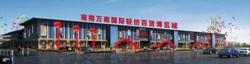 南翔万商国际轻纺百货博览城新春特卖惠开始啦