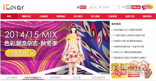 ...2015秋冬国际色彩流行趋势中文版   我来说两句   2014年03...