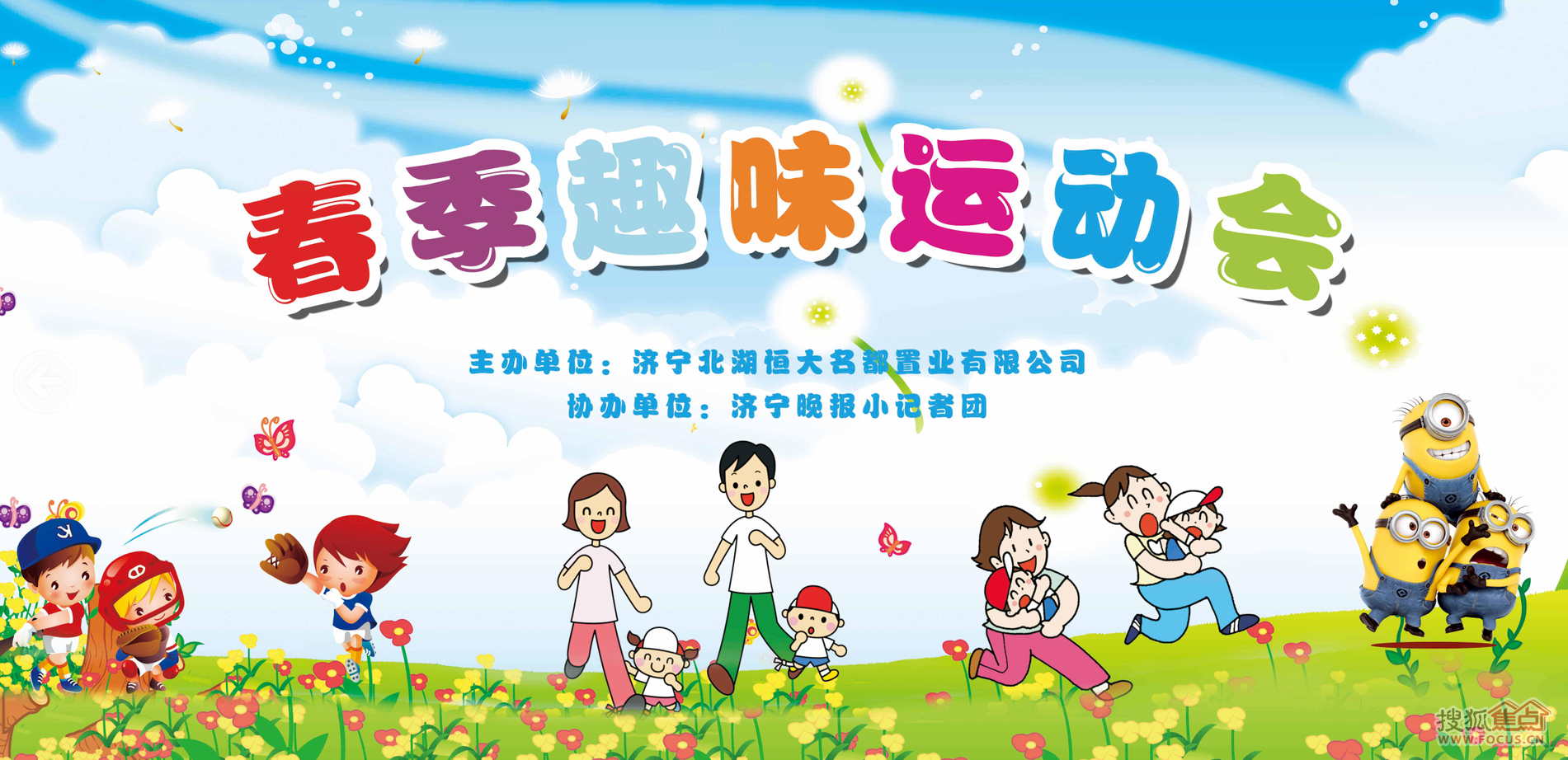 逐日資訊_【今日資訊】 4月12日恒大名都 春季親子趣味運動會