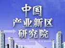 """""""中国产业新区研究院""""官网发布上线"""
