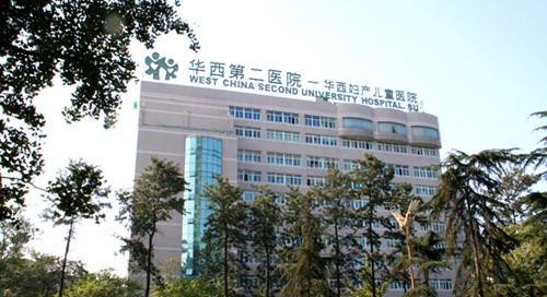 华西第二医院
