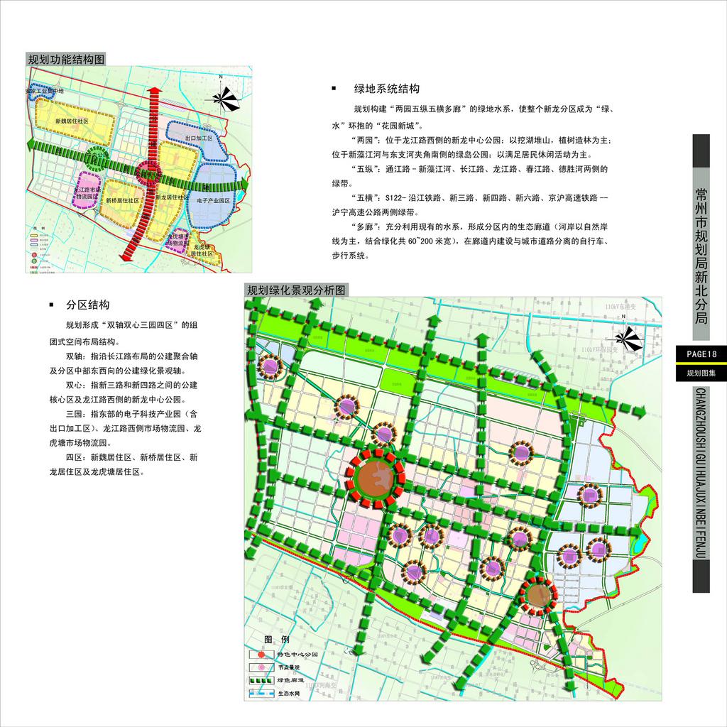 田东城市春天户型图