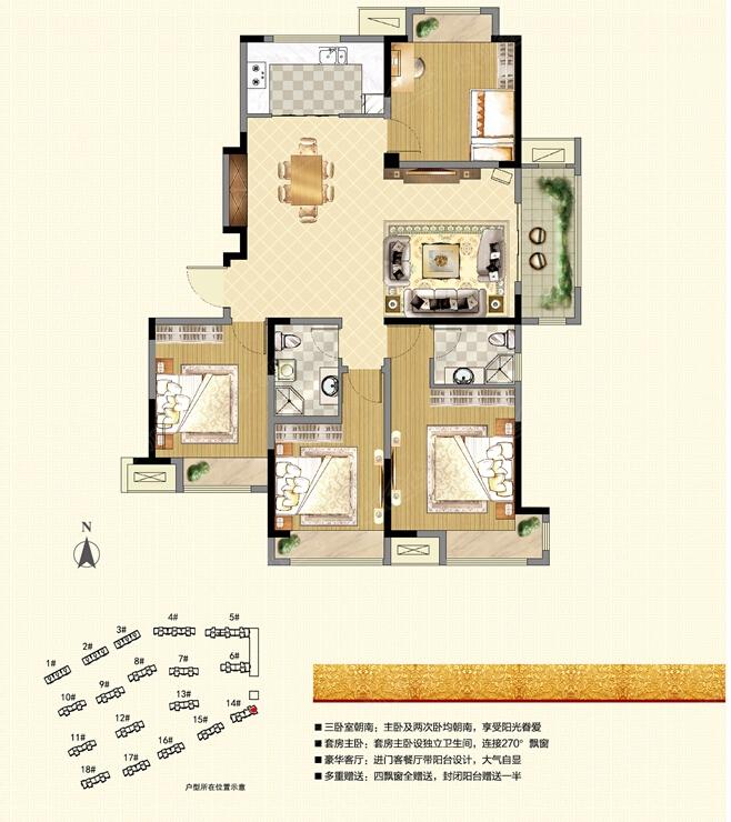 荣盛龙湖半岛-金陵学府c4-四室两厅两卫-142.00.