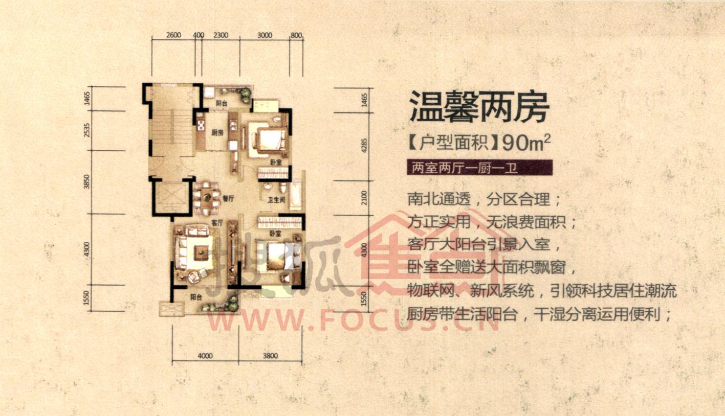 鸿雁名居一期小高层22号楼1-10层g-1户型2室1厅1卫1厨90.00㎡