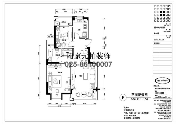 苏宁a户型图装修和报价-苏宁名都汇-南京搜狐焦点业主