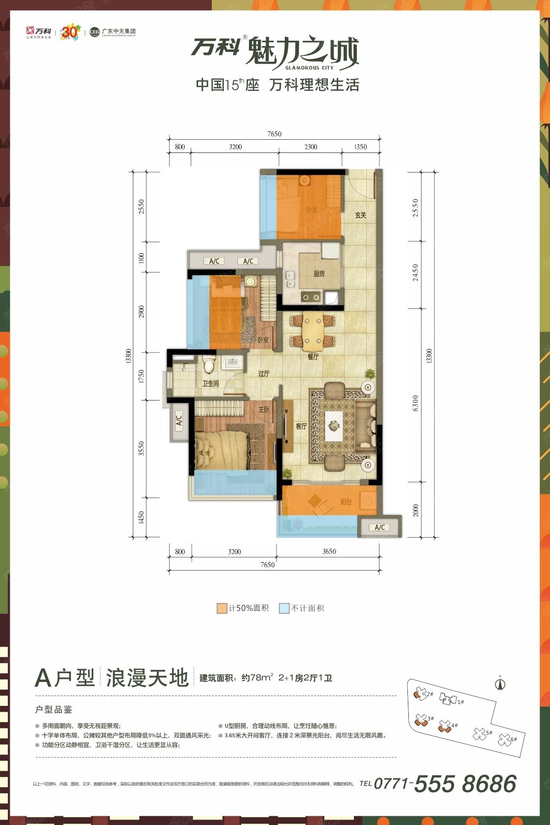 万科魅力之城-a-三室两厅一卫-78.00㎡