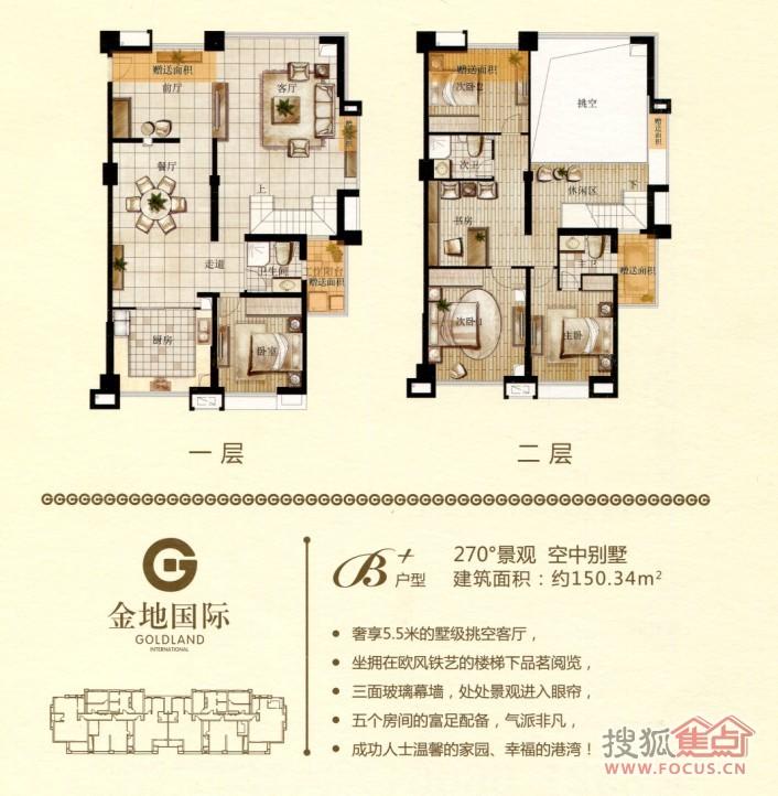 南通金地国际-金地国际户型图-4室2厅3卫-150.3.