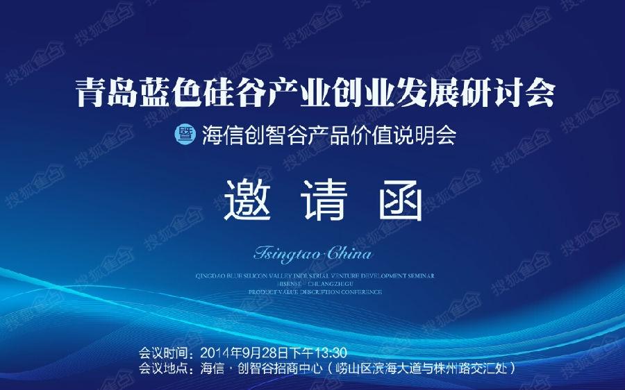 开幕创智谷青岛别墅硅谷产业发展创业研讨即将齐聚美庐蓝色图片
