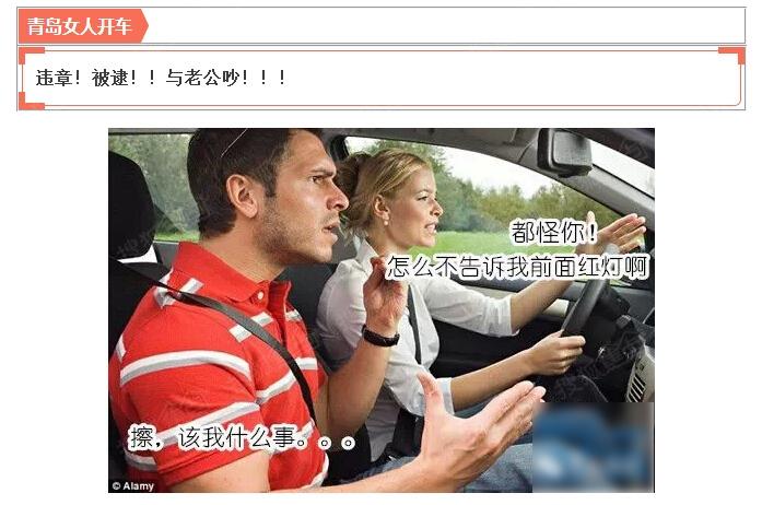 青岛男人和青岛女人开车的区别!