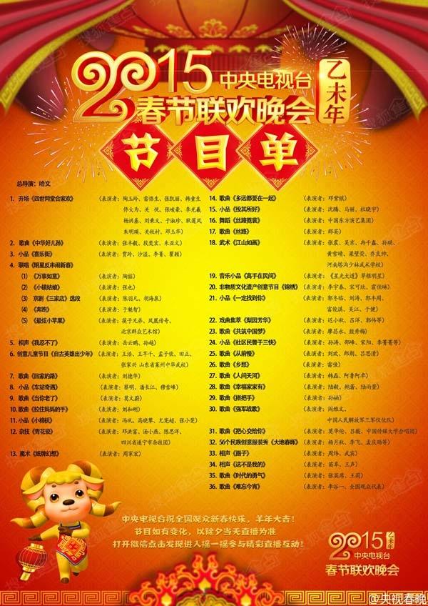 2015羊年春晚節目單正式出爐!-地產八卦-青島搜狐焦點圖片