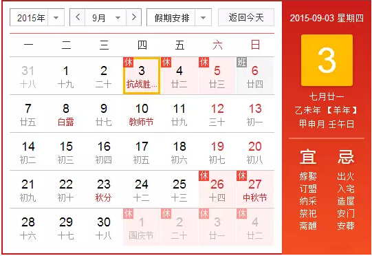 ...中秋节26日刚好是周六所以从26一直休假到10月7日的话那么